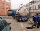 南海朝安疏通下水道马桶厕所环卫车清理化粪池