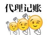 全北京代理记账 财务咨询 工商代办