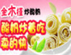 金木槿炒酸奶卷加盟