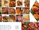昆明特色小吃万州烤鱼香辣蟹的制作培训傣味烧烤的做法