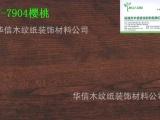 樱桃木木纹纸 立体强化装饰纸 宝丽纸 华丽纸 PU纸 家具贴面纸