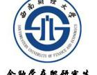 西南财经大学金融学硕士 重庆金融学在职研究生