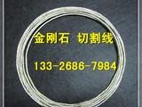大量供应环保电镀金刚线 日本贝卡尔特切割线
