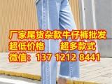 夏季新款韩版拼色毛边牛仔裤服装赶集服装批发杂款裤子批发