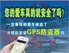 重庆汽车抵押贷 装GPS找宇星通,全市GPS安装