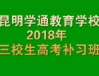 2019年云南昆明三校生补习机构