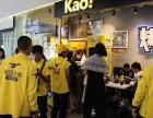 人气外卖加盟-KAO铺加盟费用多少钱