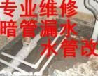 南磨房專業做防水補漏維修水管漏水改造管道