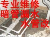 南磨房专业做防水补漏维修水管漏水改造管道