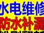 专业维修按装/水龙头/台盆/马桶/水管/电路灯具