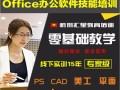 九堡乔司大井笕桥电脑培训办公软件电脑基础培训就到杭州汇星教育