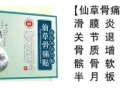 广州仙草骨痛贴治疗膝关节半月板撕裂多久能够恢复正常