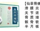 广州仙草骨痛贴和仙草活骨膏能不能同时使用
