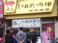 徐州现在功夫鸡排加盟店开在哪里能挣钱?