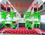 客车)漳浦到滑县直达汽车(发车时间表)几小时到+票价多少?