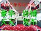 客车 厦门到宜阳直达汽车 发车时间表 几小时到 票价多少