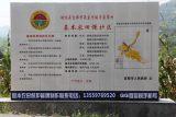 承接怀化市地区国土局**基本农田保护标示牌工程