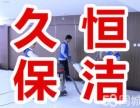 春节大扫除活动优惠中,家庭保洁开荒保洁,清洗油烟机