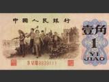 北京回收老纸币 邮票 纪念币 金银币 硬币 古钱币