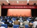 保护青山绿水,共建美丽宁国,中央环保督察组进驻安徽