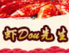 虾Dou先生小吃加盟