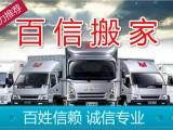 阜新百信搬家公司,提供空调移机维修服务