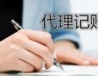 榆林兼职会计 建账 报税业务 银行业务办理等