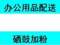 东直门办公用品 朝阳门办公用品 惠普12A硒鼓 佳能FX9