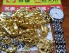 鲁山喜赚回收 抵押黄金 钻石 表包 礼品 奢侈品