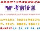 苏州PMP培训杭州PMP考试费