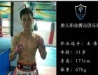 唐人健身俱乐部少儿防身术暑期班