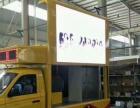 转让 LED宣传车全新小型全彩屏LED广告车价格