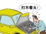 苏州汽车搭电 道路救援 附近汽车修理厂