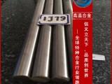 上海冶韩:生产销售GH4586高温合金圆棒 可定做