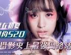 5.20龙摄影史上最强网络特价52元