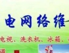 惠城区冷气家电维修服务中心