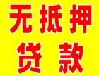 广河贷款2-30万