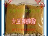 批发 大豆卵磷脂 乳化剂 营养强化剂