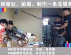 深圳坪山坪地大鹏横岗年会年尾摄影摄像婚礼跟拍摄制服务