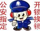 济南槐荫区开锁公司安装指纹锁电话咨询
