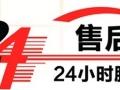 欢迎访问-昆明创尔特燃气灶官方网站 各售后服务咨询电话-中心