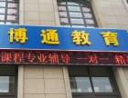 邹城博通教育-初中周末同步小班课程