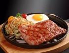 最火西餐厅加盟/半秋山西餐加盟费是多少/特色西餐加盟