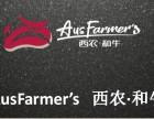 AusFarmer s 西农和牛城市合伙人餐饮加盟