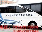 慈溪发往湘西汽车班次查询(183-6257-3678)天天发
