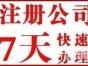 浦口代理记账 验资报告 资产评估 出口退税 代办社保
