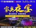 3月31日(星期六)深圳龙岗龙兴联泰家具城家具半价夜宴活动