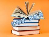 无锡锡山区东亭学历提升培训代报名高起专专升本中专