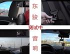 东营汽车音响改装 来东骏一对一车辆原车噪音检测