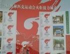 北京奥运会火炬接力城市泰安纪念邮票